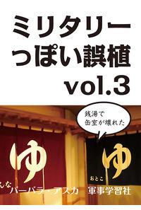 ミリタリーっぽい誤植 vol.3