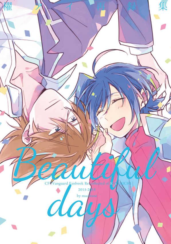Beautiful days [macaroni(あゆこ)] カードファイト!! ヴァンガード