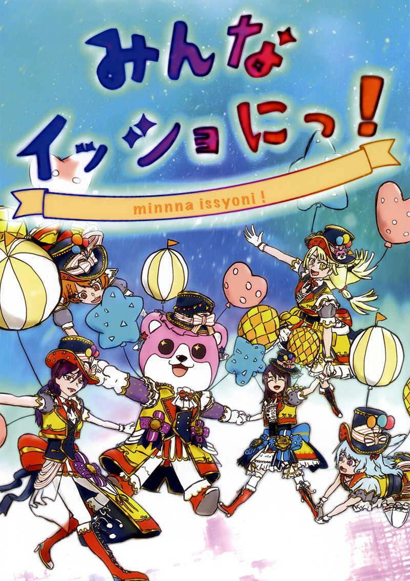 みんなイッショにっ! [ナンデココニファクトリー(ダリ【ア】)] BanG Dream!