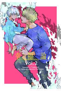 幸福論vol2