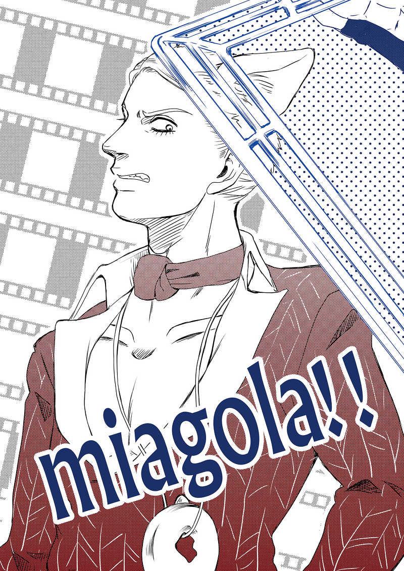 miagola!! [お前マジで赤いな(マジで赤い)] ジョジョの奇妙な冒険