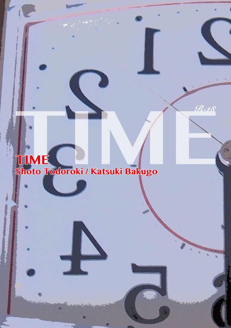 TIME [かえる屋(雨月かえる)] 僕のヒーローアカデミア