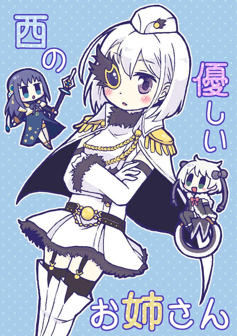 西の優しいお姉さん [magenta.(柚乃なな)] 魔法少女まどかマギカ