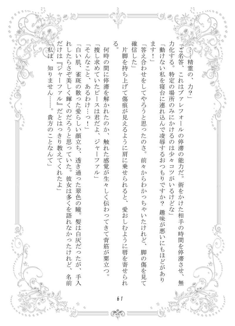 遠き国より恋を綴って(前編)