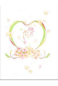 桃の花に恋をして