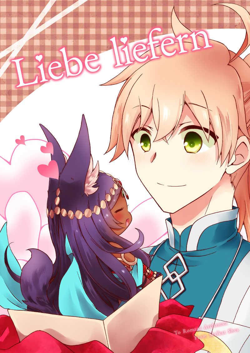 Liebe liefern [そうさくみるくしょっぷ(桜月つばさ)] Fate/Grand Order