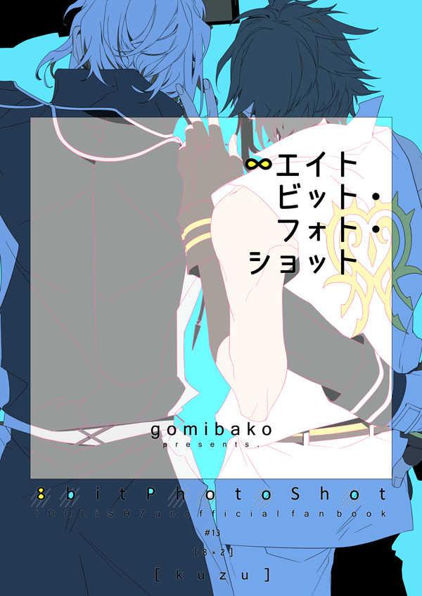 8bit・photo・shot [芥箱(屑)] アイドリッシュセブン