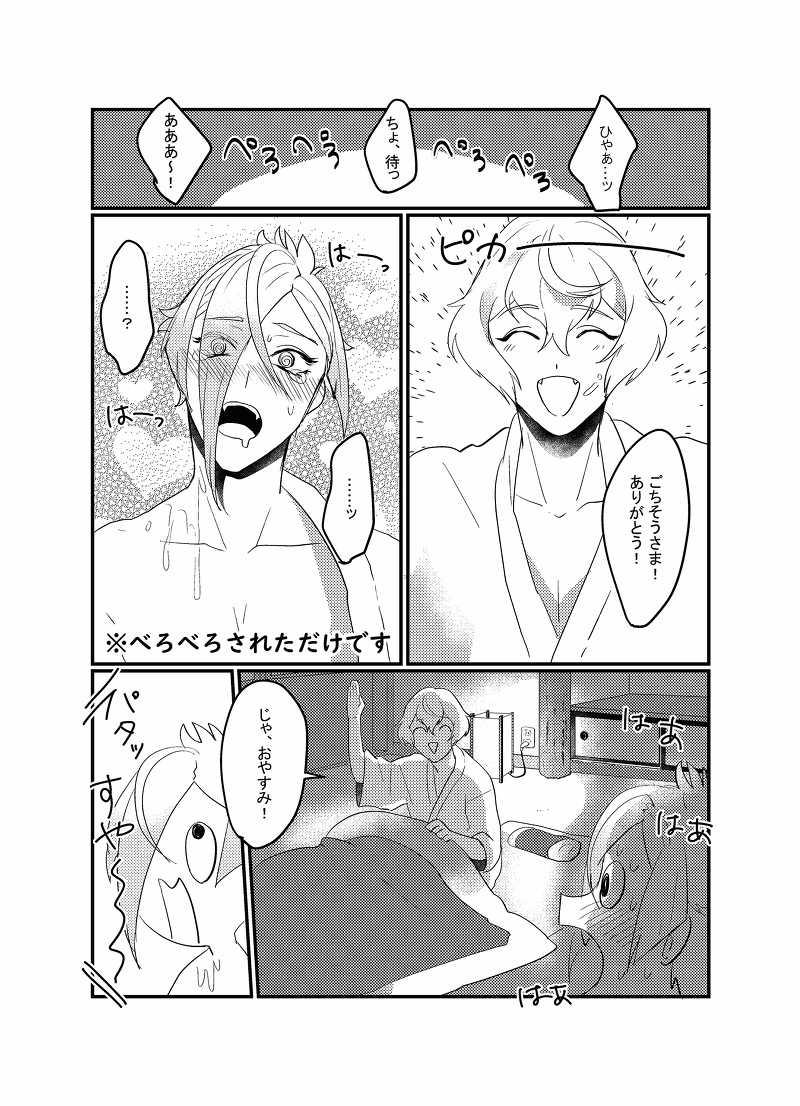僕は弟が食べたい