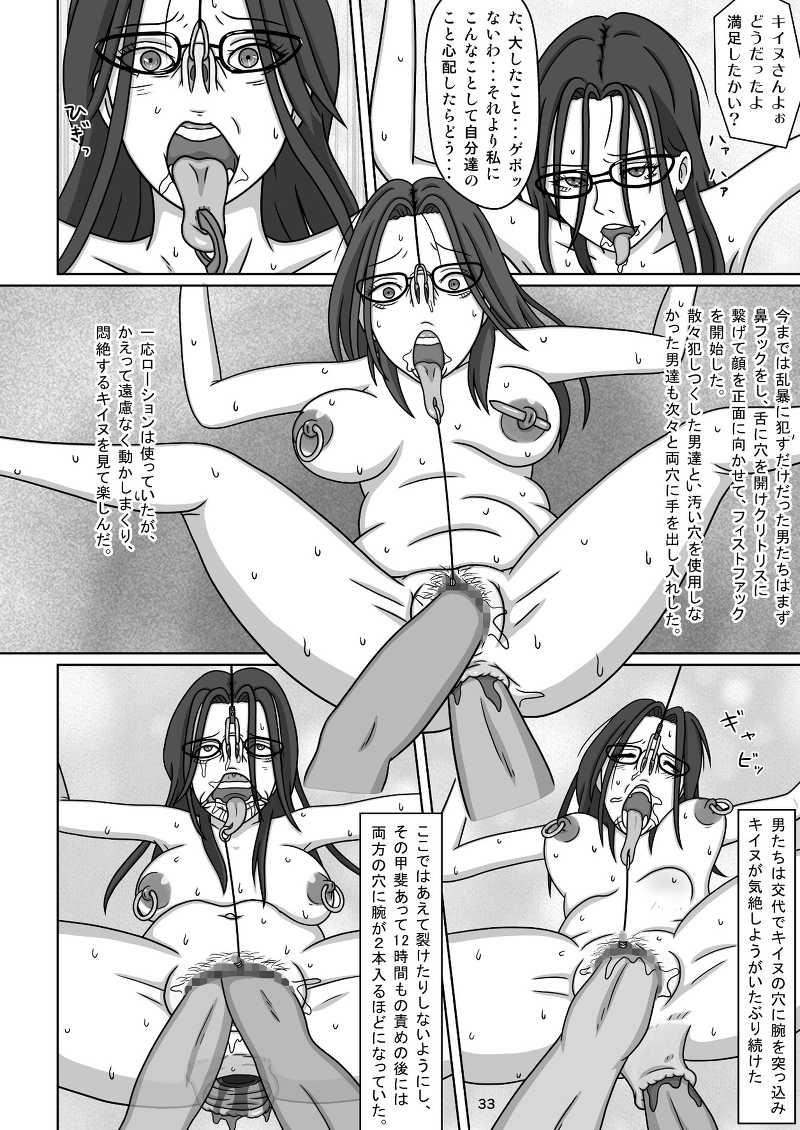 カワイソウな律~絶望の監禁拷問~