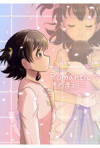 Romanticのそのまえに