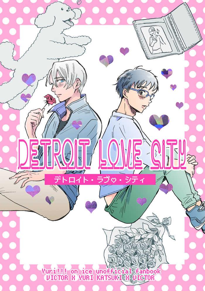 DETROIT LOVE CITY [purupuru(瀬戸田)] ユーリ!!! on ICE