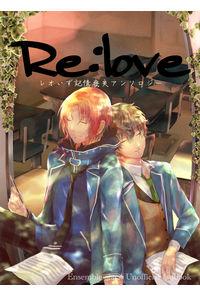 レオいず記憶喪失アンソロジー『Re:love』