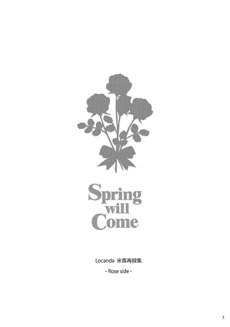 Spring will come 米露再録集 -Rose side-
