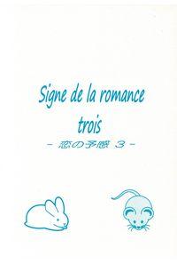 Signe de la romance trois -恋の予感3-