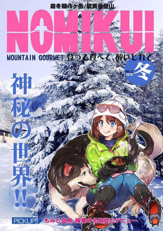 厳冬期・登山グルメ「NOMIKUIvol.02」