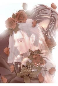 The Bride of God後編