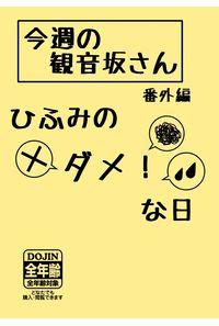 今週の観音坂さん ひふみのダメ!な日