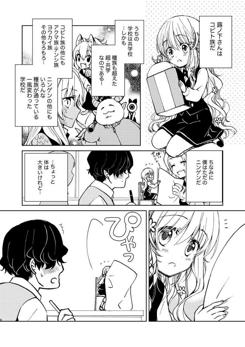 蕗ノ下さんは背が小さい