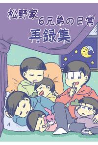 松野家6兄弟の日常 再録集
