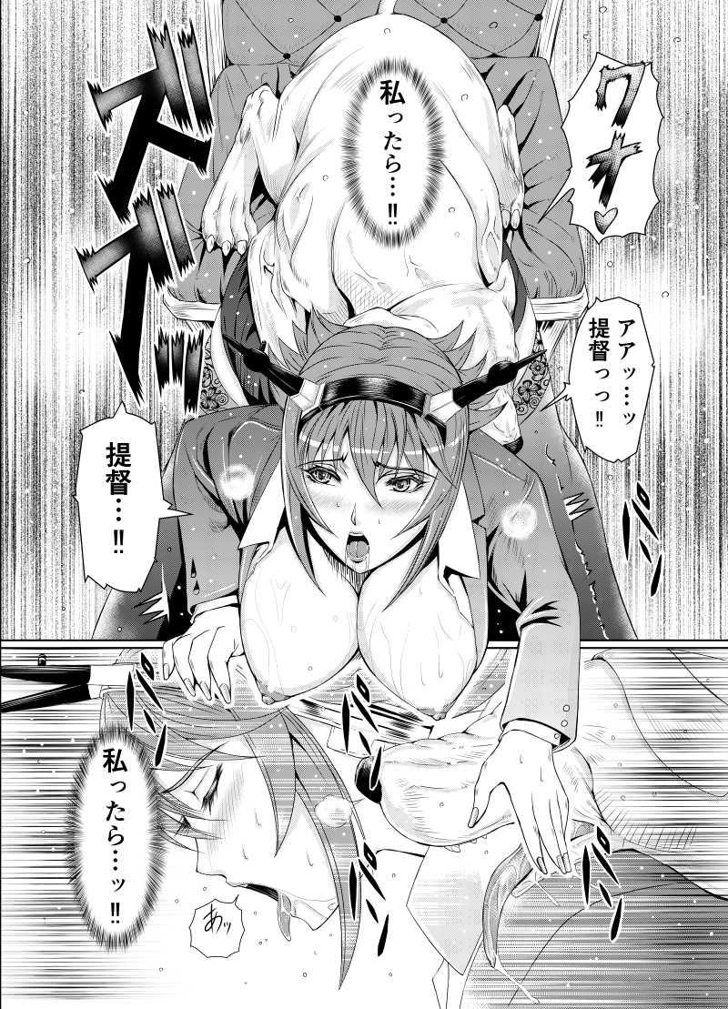 献獣 第四艦  我、轟沈セリ――!!