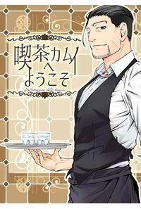 喫茶カムイへようこそ
