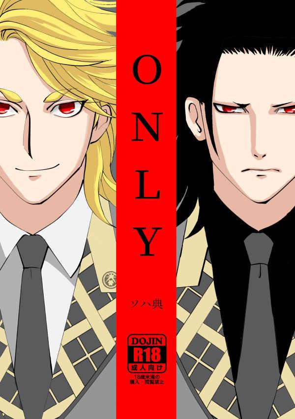 ONLY [滅私奉公(おけ)] 刀剣乱舞