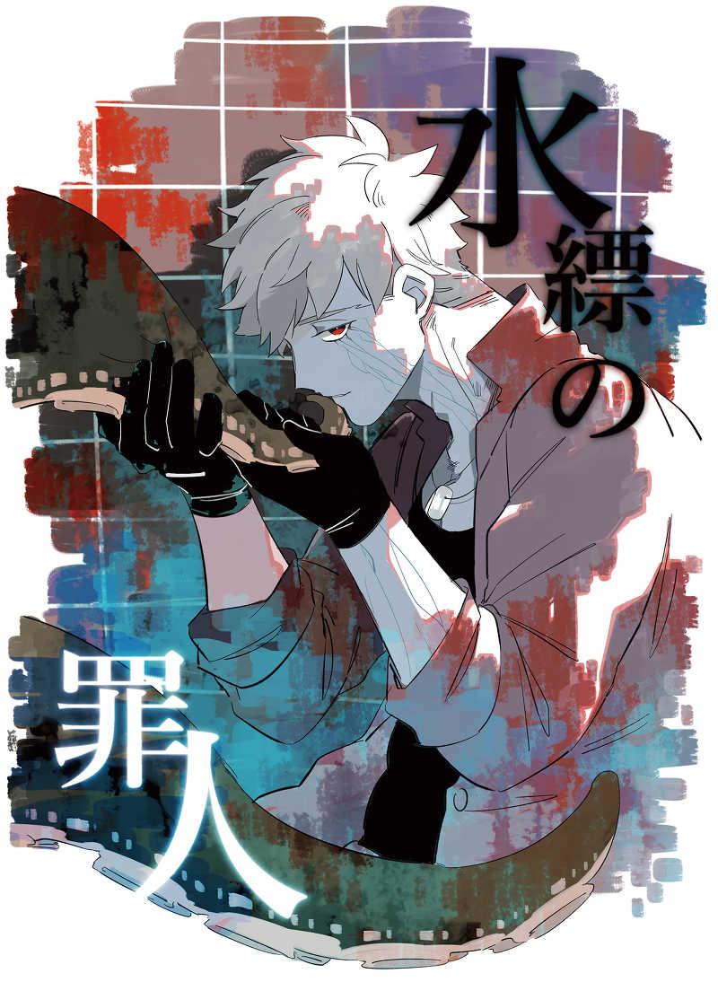 水縹の罪人 [伍六(吾郎)] Fate/Grand Order