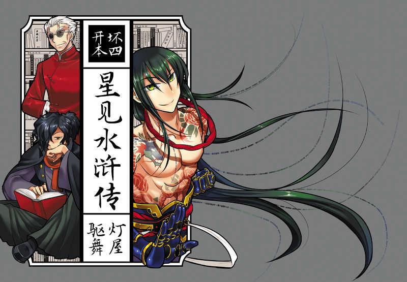 星見水滸伝 [Bad Quarto(灯屋駆舞)] Fate/Grand Order