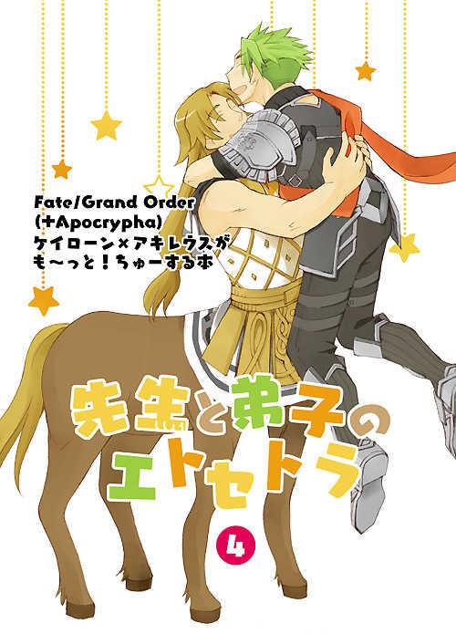 先生と弟子のエトセトラ4 [茶柱プロジェクト(はいずみなつき)] Fate/Grand Order