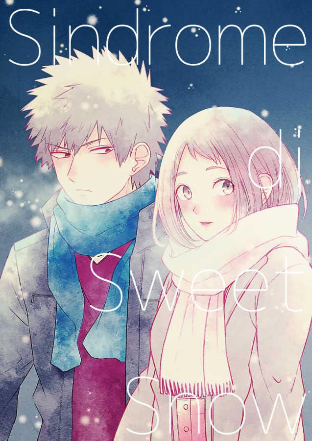 Sindrome di Sweet Snow [とぎじる(王林)] 僕のヒーローアカデミア
