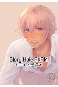 Glory Hole AKAM