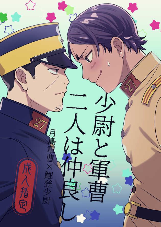 少尉と軍曹二人は仲良し