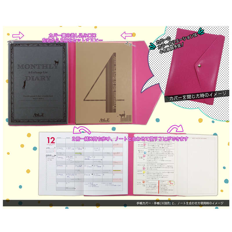 【And morE】DIARY&NOTE COVER(ピンク)