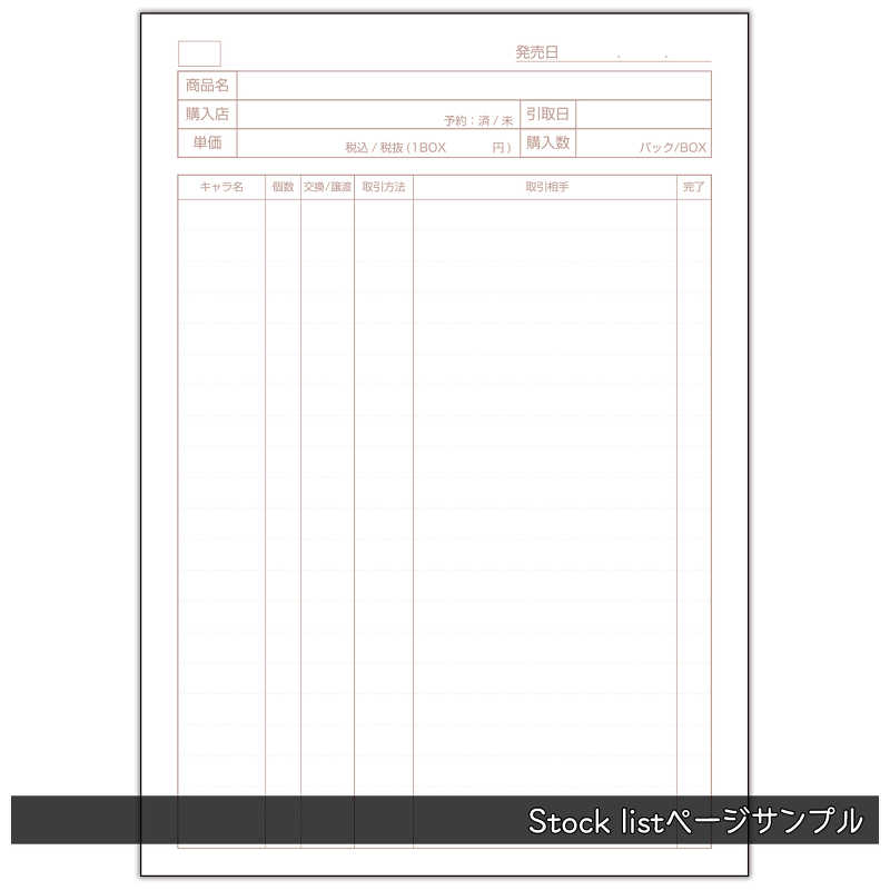 【And morE】NOTE #3 (在庫管理ノート)