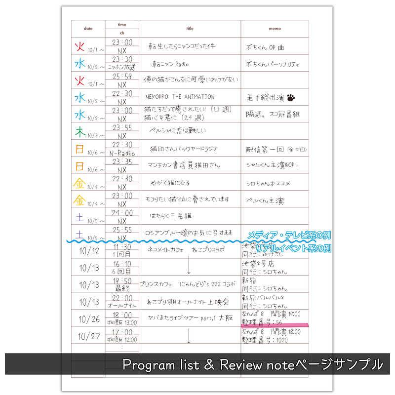 【And morE】NOTE #4 (予定リスト&レビューノート)