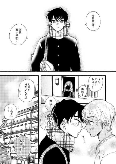 0.001の恋