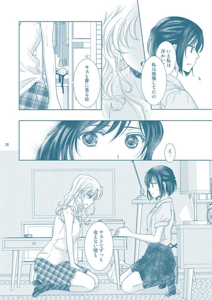 ふるえる総集編6~10