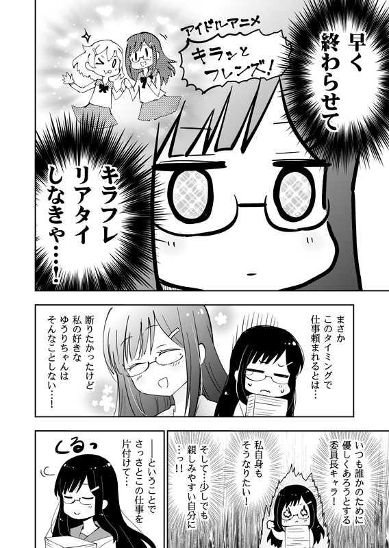 キラッと☆フレンズ!