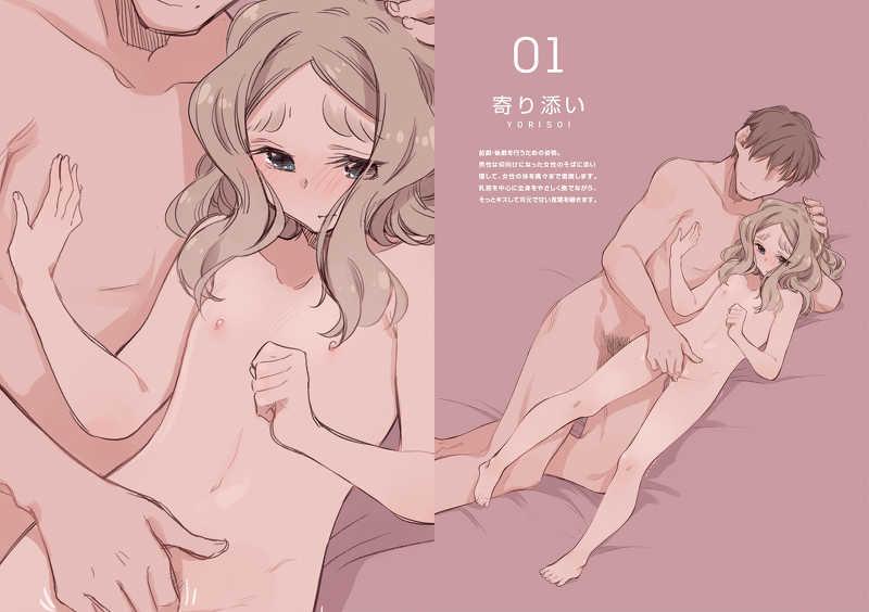 LOVE48 ちびっこちゃん四十八手 前編
