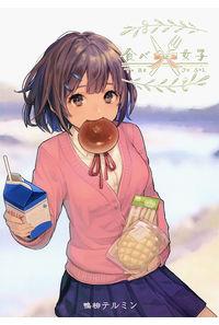 食べ女子本 TABEJOSHI
