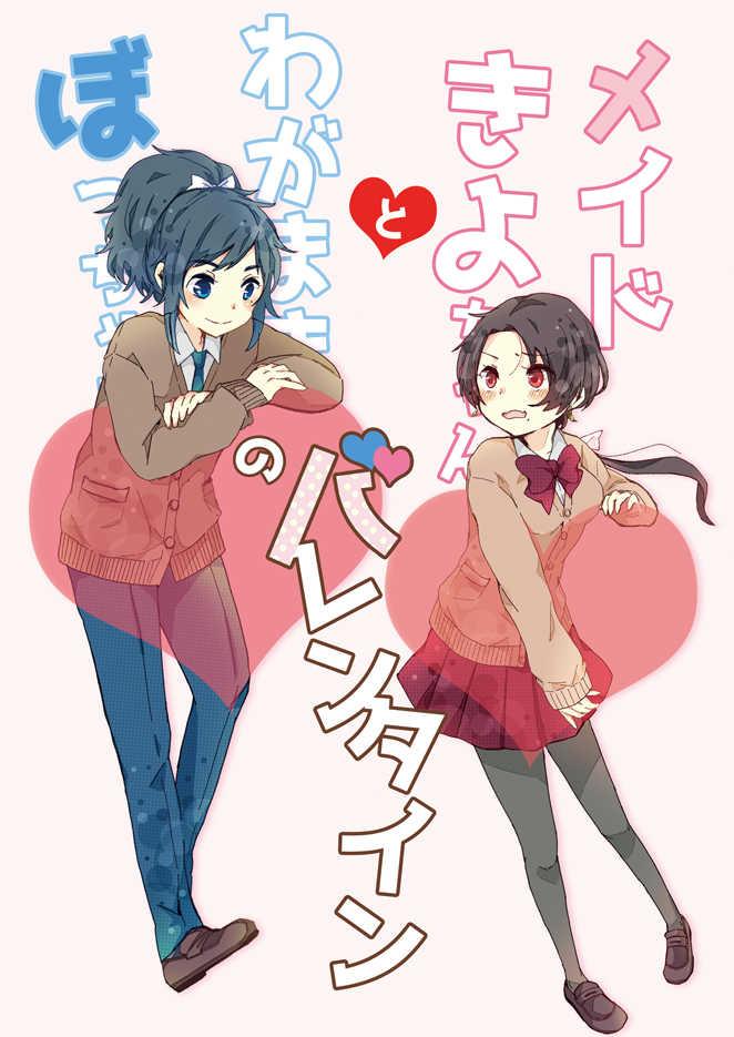 メイドきよちゃんとわがままぼっちゃまのバレンタイン