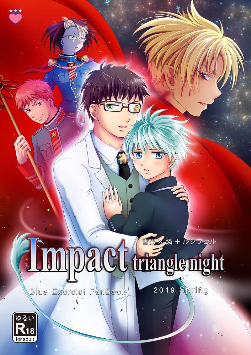 Impact triangle night [蜜屋(蜜星ルネ)] 青の祓魔師