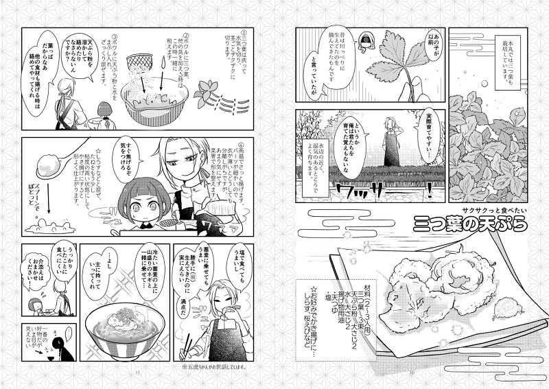 すこしふしぎ本丸料理帖2 春爛漫!さにわめし【春】