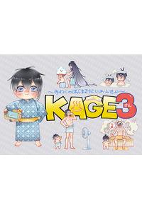 KAGE3~みわくのほんまるだいおんせん~