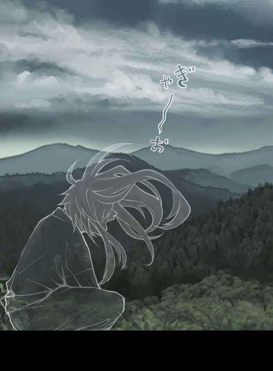 ぎゃお [ディディスティカ(ベゲ)] ゲゲゲの鬼太郎