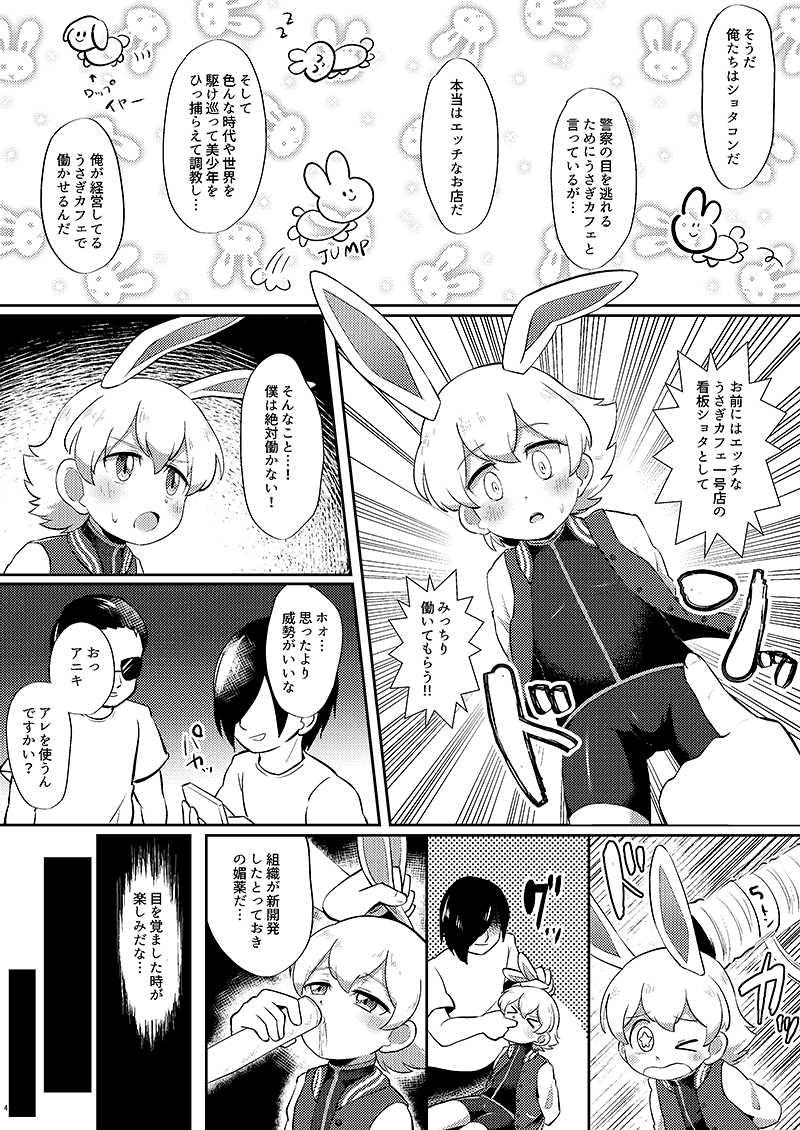 映画 ショタコンおじさんとぷにまん探査記