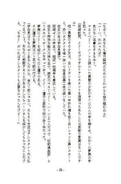 胡玉書厨東方旧作小説短編集~鍛~