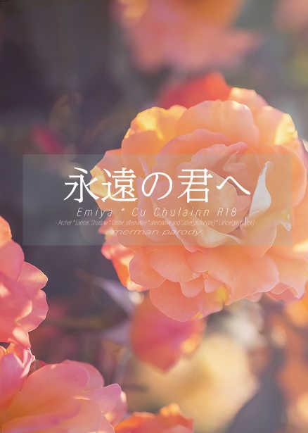 永遠の君へ [in blue(ミヤオユノ)] Fate/Grand Order