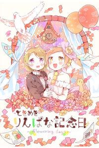 ときめきりんぱな記念日~flowering days~