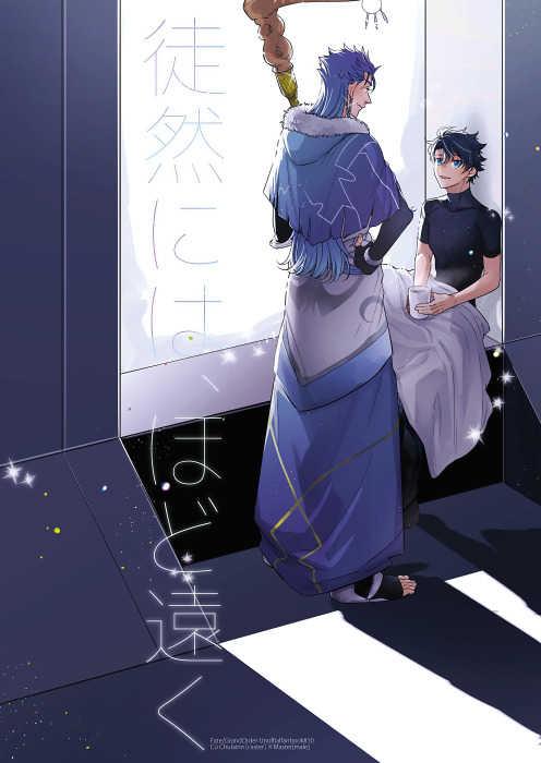 徒然には、ほど遠く [TORINIKU(ハニチキ)] Fate/Grand Order